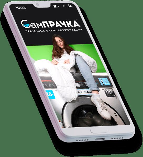 smartphones 2 - Договор на стирку