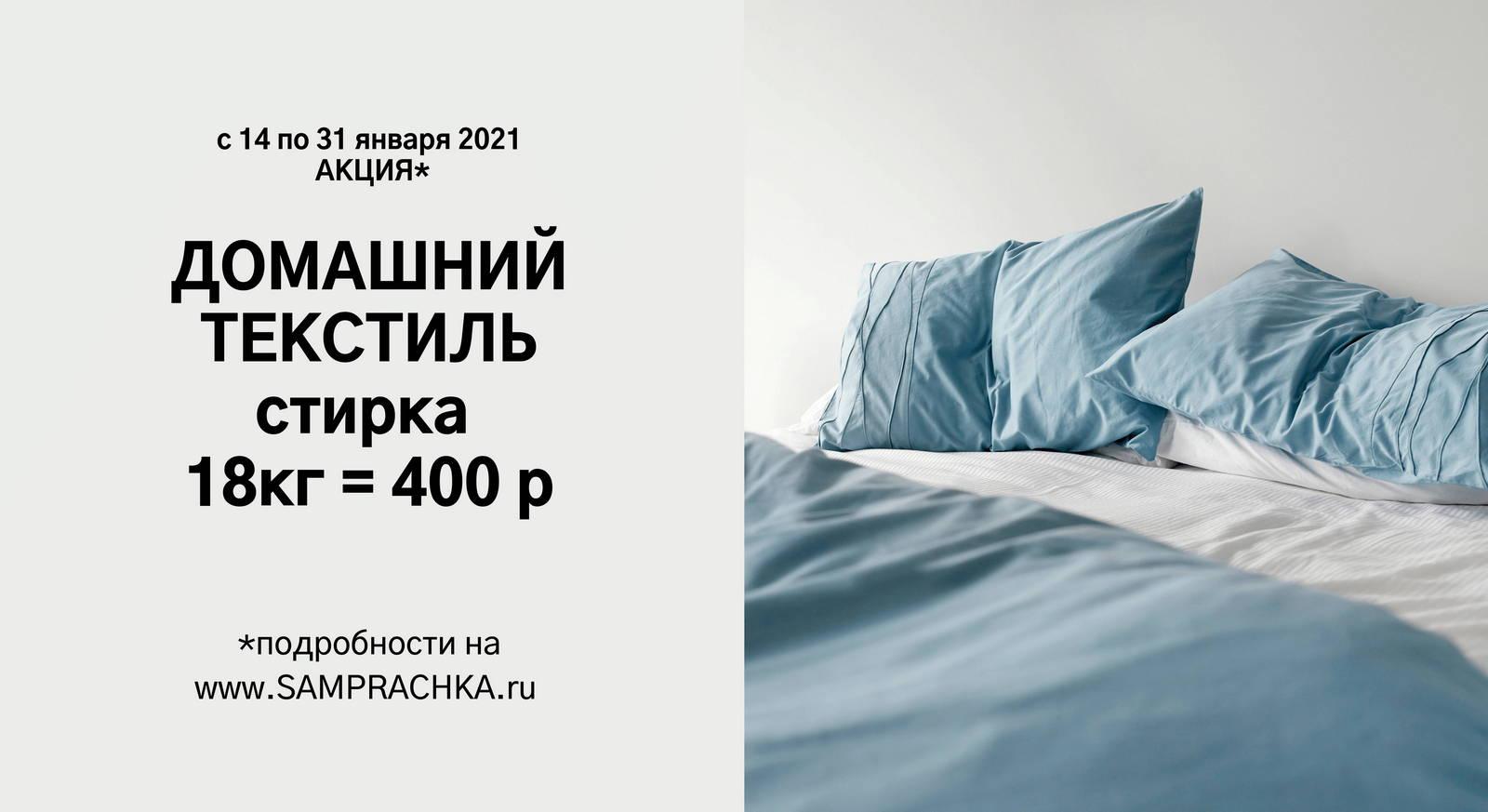 18 кг акция баннер с текстом ТЕКСТИЛЬ 400 р низкое разрешение