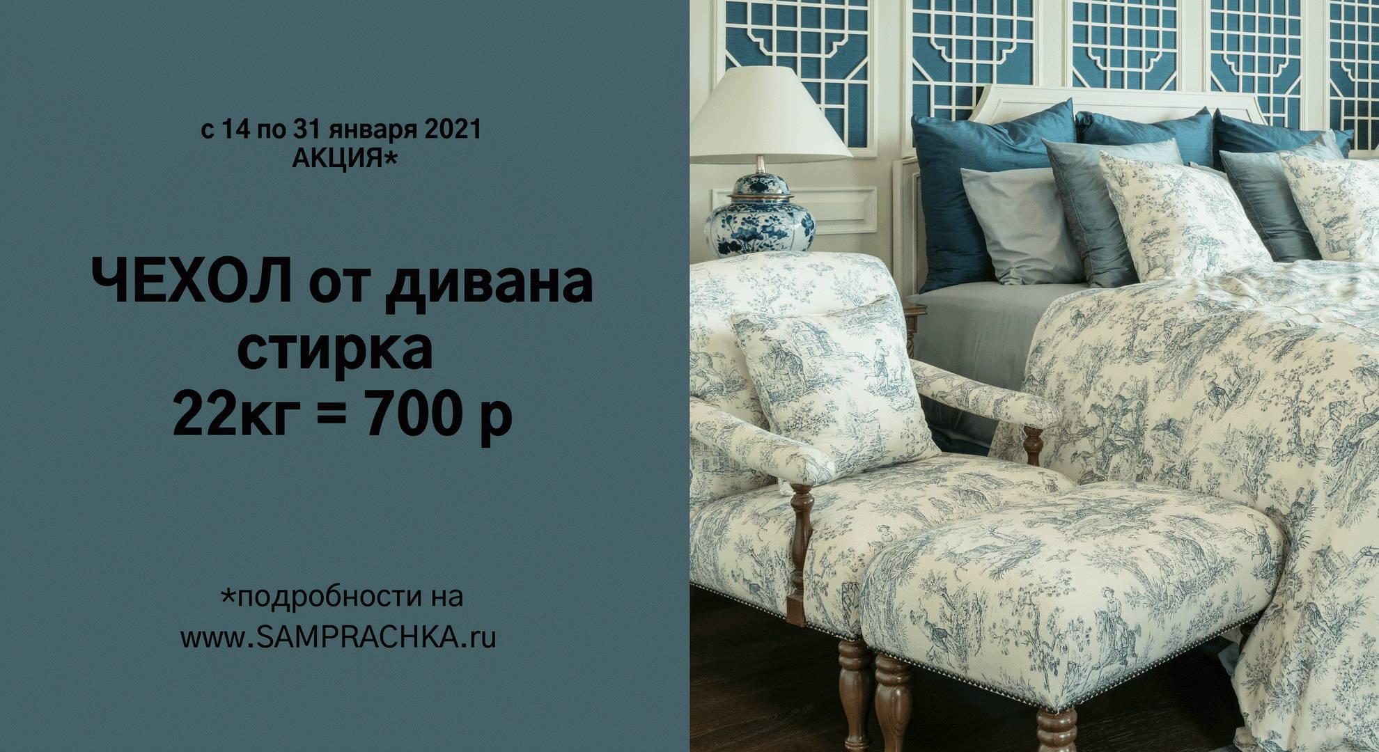 22 кг акция баннер с текстом ТЕКСТИЛЬ 700 р низкое разрешение