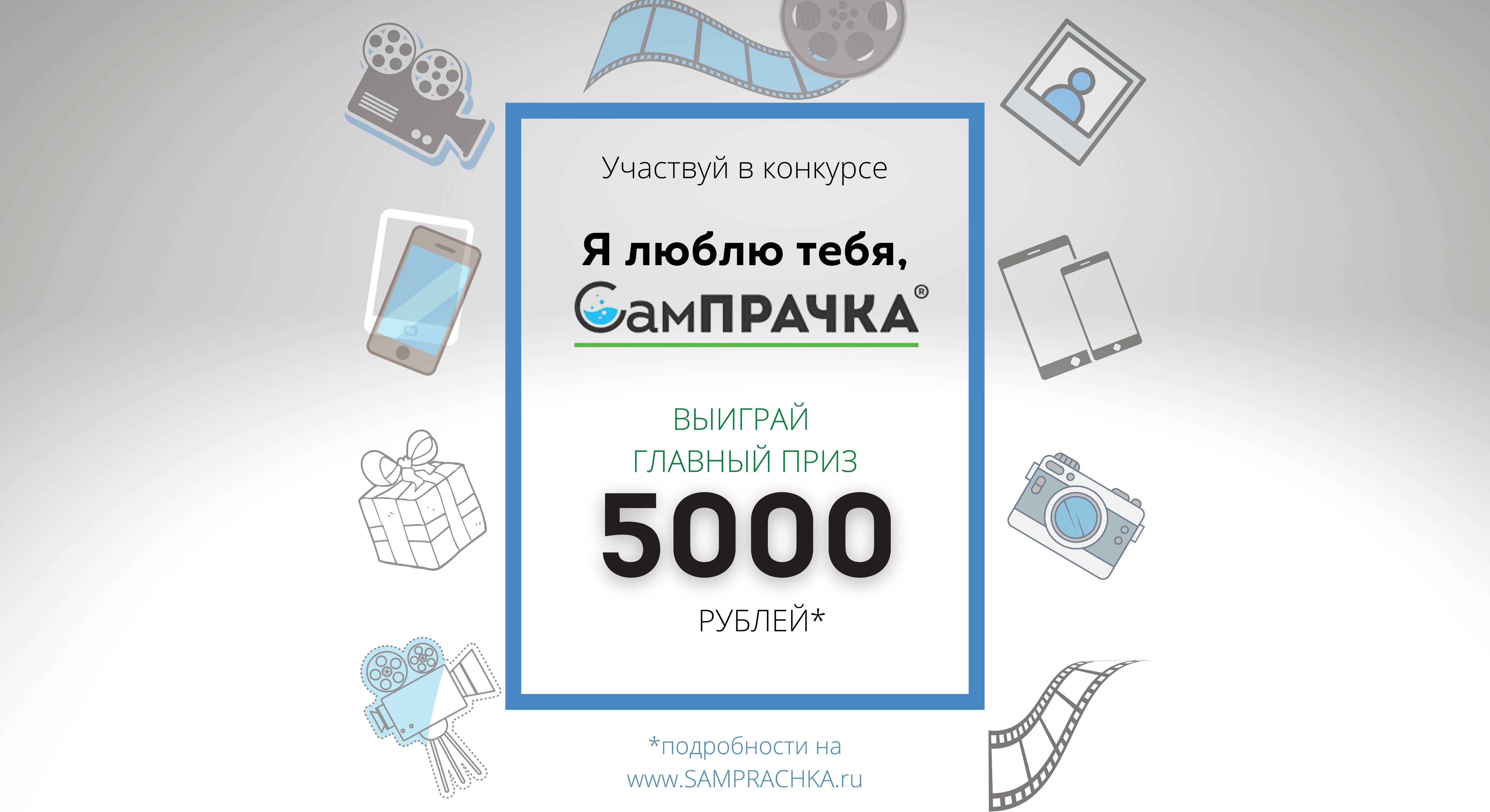 КОНКУРС 5000 заставка