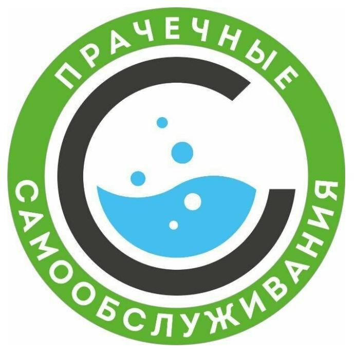10 лет СамПРАЧКА для москвичей и гостей столицы!