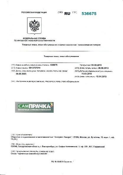 Франшиза прачечной - Осторожно МОШЕННИКИ!