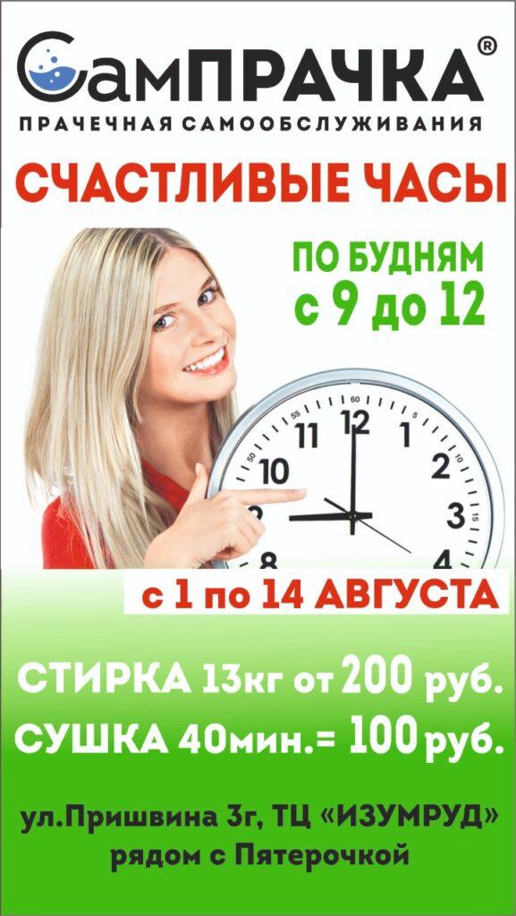 Счастливые часы в СамПРАЧКА в ТЦ Изумруд на Пришвина