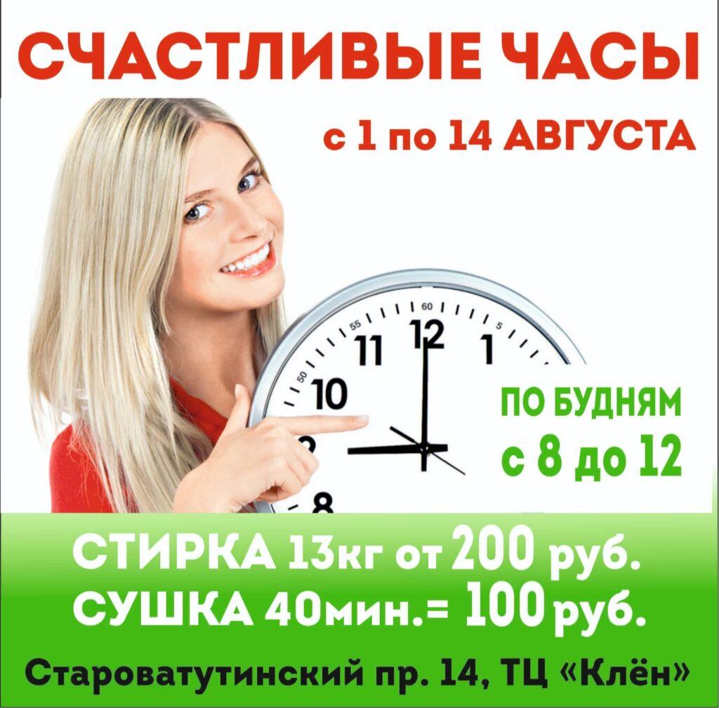 Счастливые часы в СамПРАЧКА в ТЦ Клен на Староватутинской